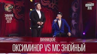 VERSUS опера - Оксиминор VS MC Знойный - Винницкие