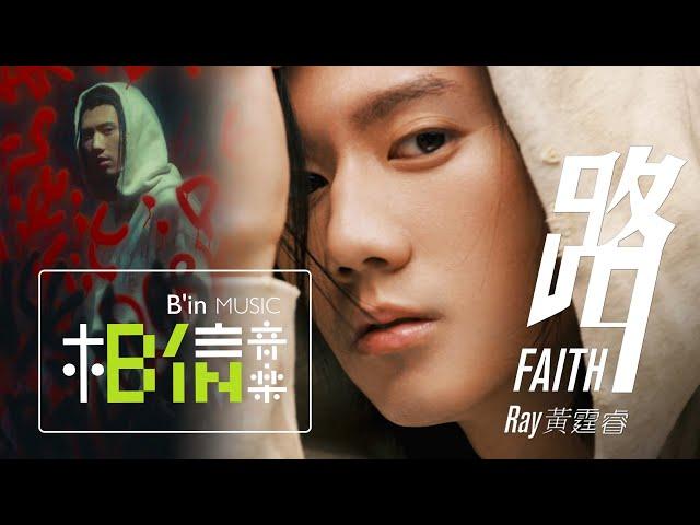 Ray 黃霆睿 [ 路 Faith ] Official Music Video