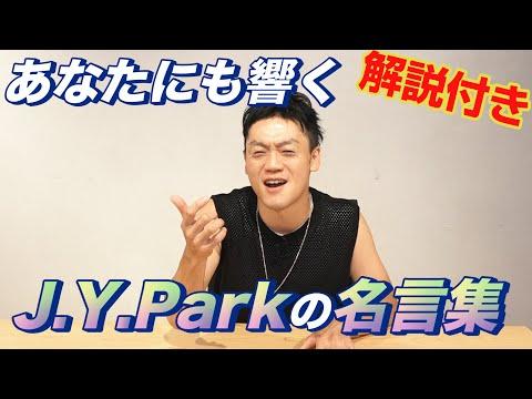 J.Y.Park? が貴方へ贈る心に響くメッセージ【おばたのお兄さん】