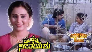 Mithileya Seetheyaru - ಮಿಥಿಲೆಯ ಸೀತೆಯರು  Movie Comedy Video part-4 | Geetha | Kalpana Iyer | TVNXT