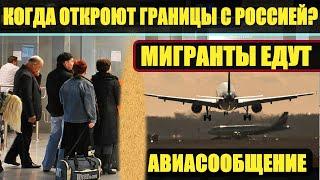 Авиасообщение Со Странами СНГ Когда Откроют Границы с Россией Новые Подробности