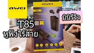 (มินิรีวิว) หูฟัง AWEI T85 TWS True Wireless