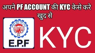 PF ACCOUNT eKYC UPDATE || EPFO ACCOUNT KI KYC