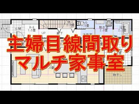 40坪4LDK主婦目線の家家事室のある間取り図