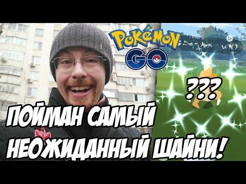 [Pokemon GO] Охота на шайни в эволюционный рейд-день