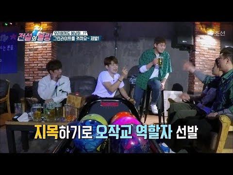 권혁수와 세븐, 볼링장에서 헌팅?! [전설의 볼링] 4회 20180406