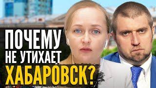 Потапенко - Почему не утихает Хабаровск | ситуация в Хабаровске