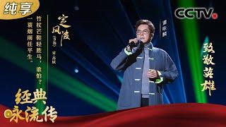 [经典咏流传第四季 纯享版]《定风波》 演唱:谭咏麟  CCTV - YouTube
