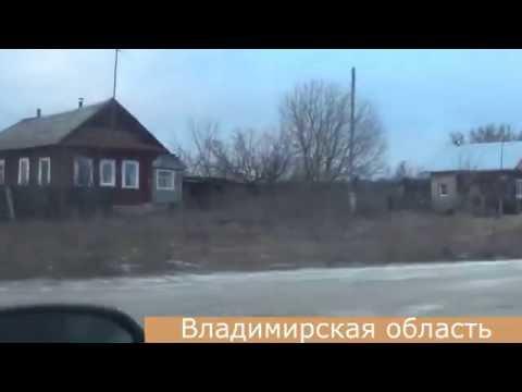 Десять деревень Владимирской области