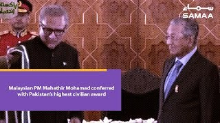 Malaysian PM Mahathir Mohamad conferred with Pakistan's highest civilian award
