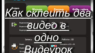 Как склеить два видео в одно?с помощьюMovaviVideoSuite12(МОВАВИвидео----http://www.movavi.ru/suite/?utm_source=yadirect&utm_medium=ppc&utm_campaign=movavi&_openstat= ..., 2015-02-01T12:37:06.000Z)
