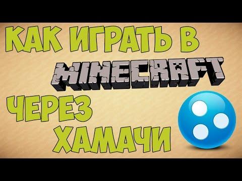 видео: Как играть через хамачи в minecraft [1.5.2 / 1.6.4 / 1.7.2 / 1.7.10]