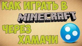 Как играть через хамачи в Minecraft [1.5.2 / 1.6.4 / 1.7.2 / 1.7.10]