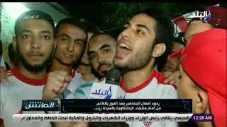 الماتش - ردود أفعال الجماهير بعد الفوز بالكأس من أمام مقهى الزملكاوية بالسيدة زينب