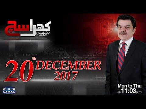 Khara Sach - SAMAA TV - 20 Dec 2017