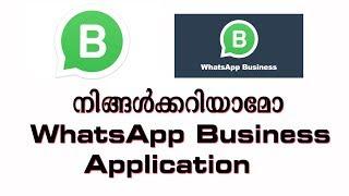 WhatsApp Business Application Malayalam Review