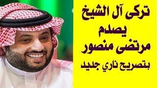 عاجل   تركي آل الشيخ يصدم مرتضى منصور بتعليق ناري جديد