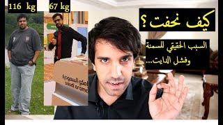 عمر يشرح السمنة