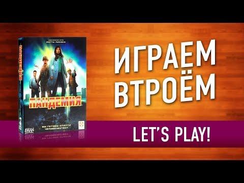 Настольная игра «ПАНДЕМИЯ»: ИГРАЕМ! // Let's Play