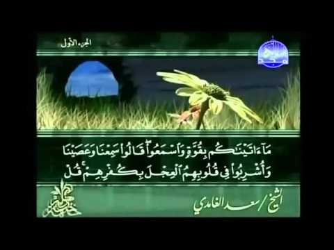 AL-Baqarah 91-95