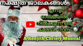എന്നും ഓർമ്മയിൽനിറഞ്ഞു ഈ കരോൾഗാനം  Nakshatra Jalakangal   Latest Christmas Song   Renjith Christy