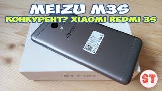 Meizu M3s - главный конкурент Xiaomi RedMi 3s, распаковка