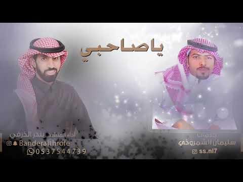ياصاحبي   كلمات سليمان الشمروخي   اداء بندر الذرفي