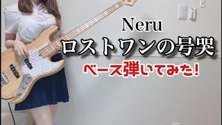 元JKがロストワンの号哭 のベース弾いてみた (Bass cover)