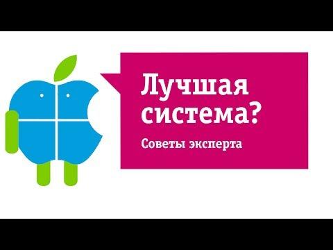 Выбор операционной системы (ОС) 💡 Какой смартфон выбрать: Android, IOS (Apple) или Windows? 📱 Обзор