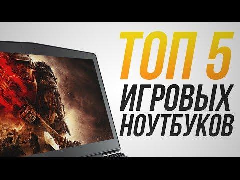 Лучшие игровые ноутбуки! Рейтинг игровых ноутбуков 2020: ASUS, MSI, HP PAVILION, ACER NITRO, DELL G3