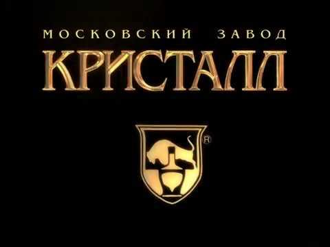 """Московский ликёроводочный завод """"Кристалл"""""""