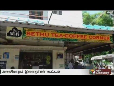 Karur: Free WiFi Facility at Tea Shop