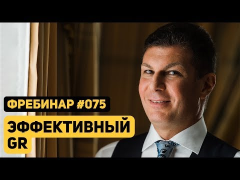 Олег Брагинский. Фребинар 075. Эффективный GR
