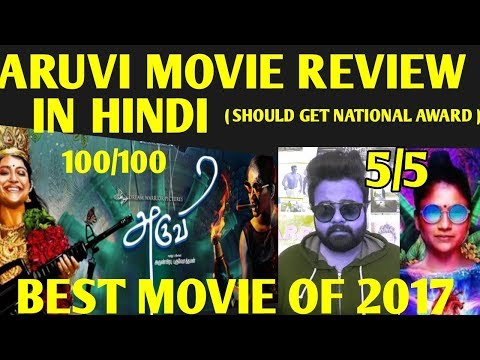 ARUVI ( TAMIL ) MOVIE REVIEW IN HINDI | ADITI BALAN | A SURE SHOT NATIONAL AWARD | 5/5 STARS