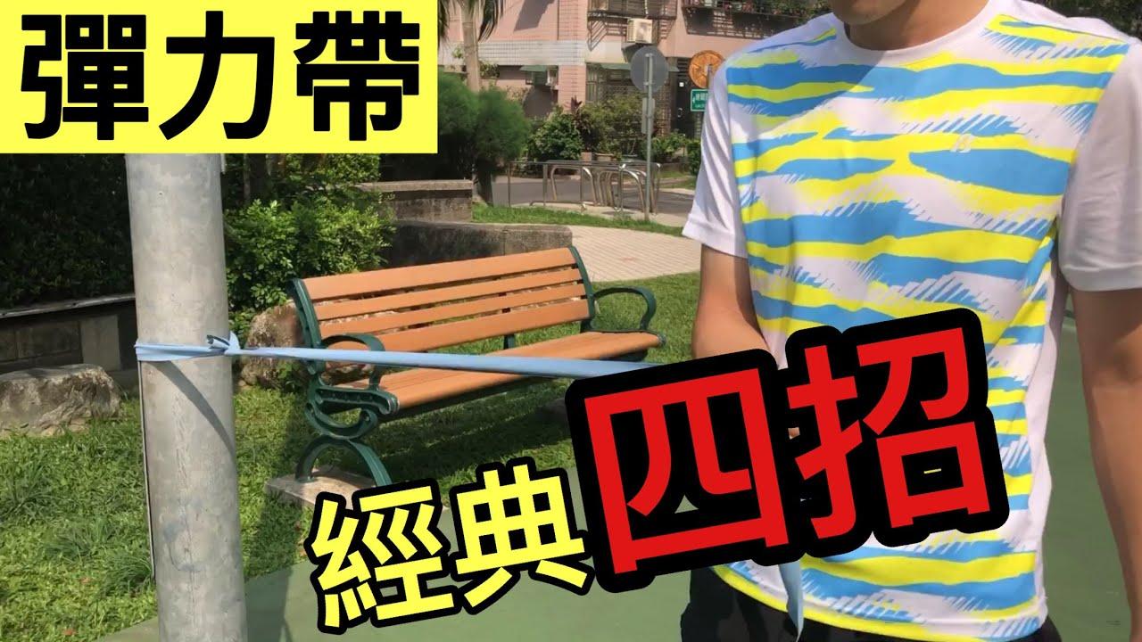【迪卡儂】【彈力帶】新手也容易上手 Exercise Band 輔助訓練第二集 - YouTube