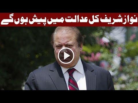 Nawaz Sharif Kal Adalat May Pesh Hongay - Headlines - 06:00 PM - 25 Sep 2017