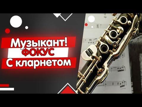 МУЗЫКАНТ! ФОКУС с кларнетом. Армянский ВИРТУОЗ