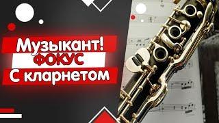 Музыкант! Фокус с кларнетом. Армянский виртуоз(Видео с сайта http://gs-video.net/ Армянские музыканты-не просто музыканты,в еще и артисты. Смотрим,что музыкант..., 2013-02-22T09:43:00.000Z)