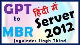 Windows Server 2012 GPT to MBR in Hindi - विंडोज सर्वर 2012 GPT को एमबीआर