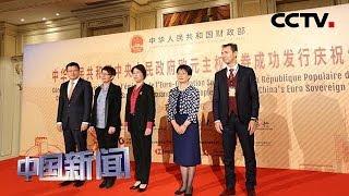 [中国新闻] 中国重发欧元主权债券传递开放信号 | CCTV中文国际