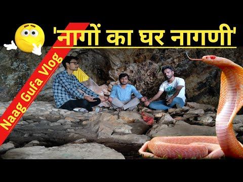 Naag Gufa||naag Gufa Nagni||Kya Hai Nagni Ki Naag Gufa Me|| Chamba Tehri Uttarakhand Vlogs