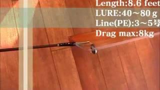 軽量プラグのロングレンジキャストを少ない体力負担で行うこと。 さらに波気のある時のプラグ操作が行いやすいこと。 これらの要求を突き詰めて開発した玄界灘基準 ...