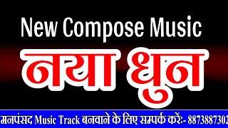 Bhojpuri Karaoke 2019    New Compose Music Track    Bewafai Karaoke 2019