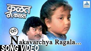 Nakavarchya Ragala Aushadh Kay | Kalat Nakalat | Marathi Balgeet | Ashok Saraf, Ashiwini Bhave