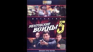 044)Ментовские войны-5