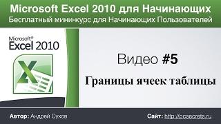 Видео #5. Границы ячеек Эксель. Курс по работе в Excel для начинающих