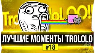 ЛУЧШИЕ МОМЕНТЫ TROLOLO #18