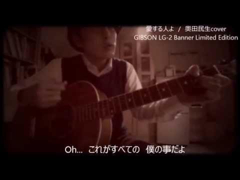 奥田民生 愛する人よ(cover)