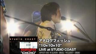 """アナログフィッシュ ライブDVD """"10×10×10"""" LIVE at STUDIO COAST."""