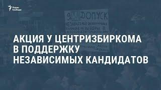 Акция у Центризбиркома в поддержку независимых кандидатов / Новости